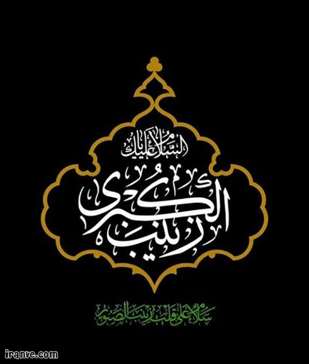 عکس نوشته حضرت زینب