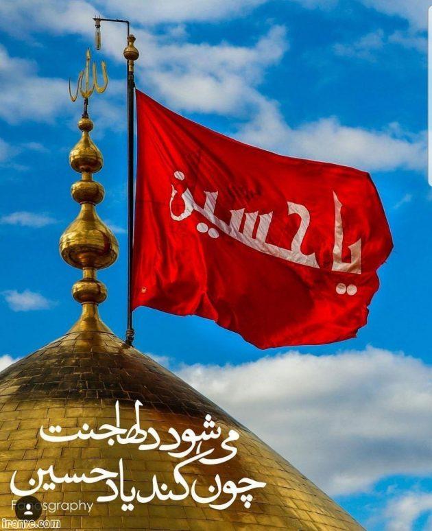 عکس نوشته شهادت امام حسین