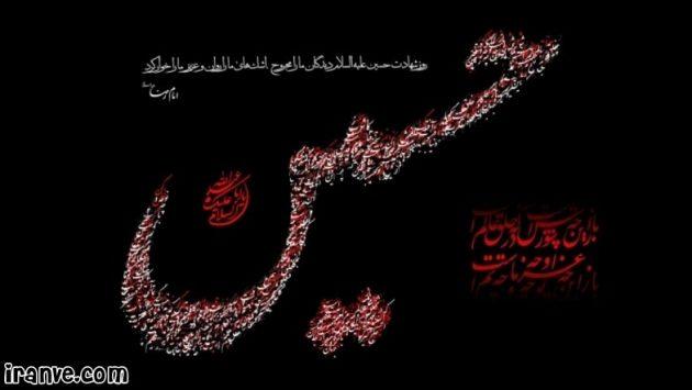 عکس شهادت امام حسین برای پروفایل