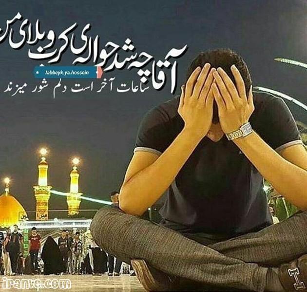 عکس امام حسین محرمی