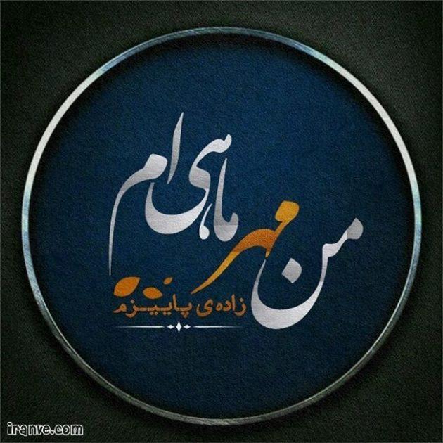 عکس پروفایل واسه اول مهر