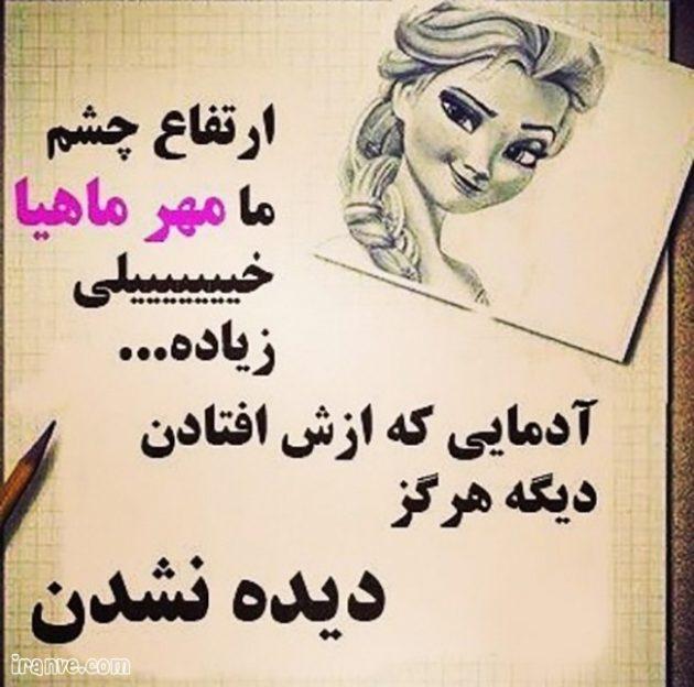 عکس نوشته مهر ماهی