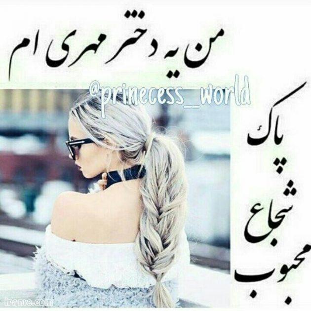 عکس پروفایل دخترونه متولد مهر