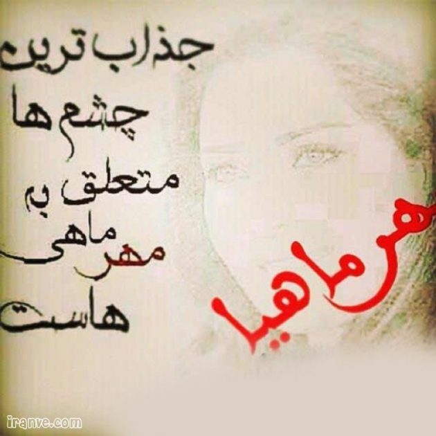 عکس پروفایل مهر ماهی عزیزم تولدت مبارک