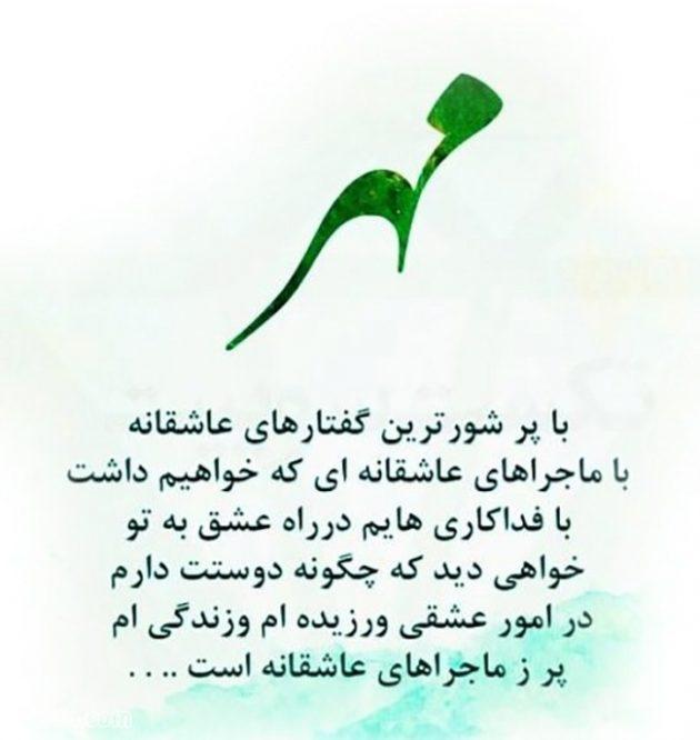 عکس پروفایل مهری ام