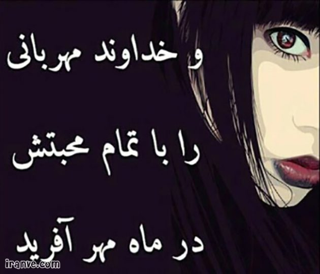 عکس پروفایل من مهری ام