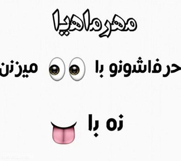 عکس نوشته پروفایل متولد مهر