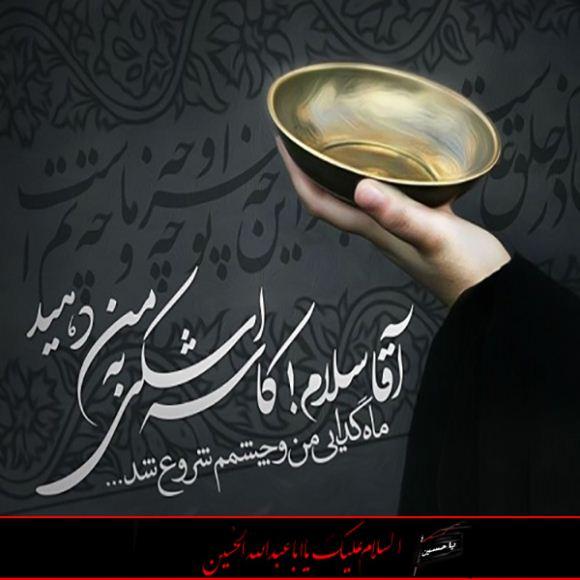 عکس نوشته محرم وعاشورا