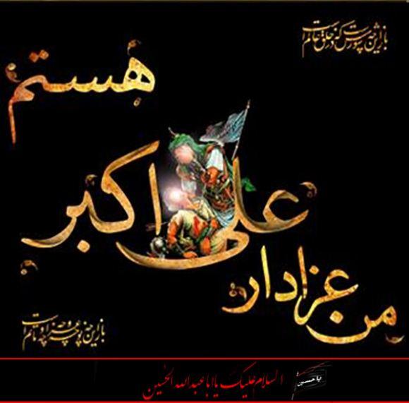 عکس پروفایل محرم عاشورا