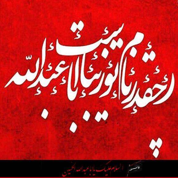 عکس ماه محرم امام حسین