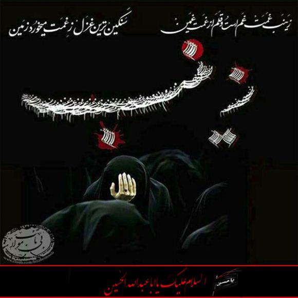 عکس نوشته محرم یا حسین