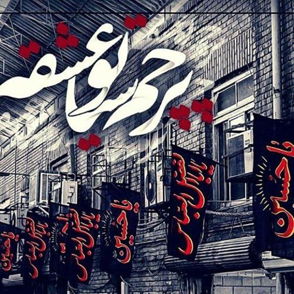 عکس پروفایل محرم علی اصغر