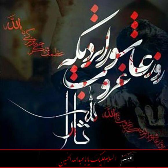 عکس پروفایل محرم علی اکبر