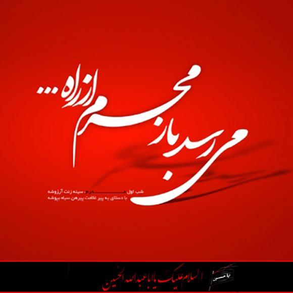 عکس پروفایل محرم حضرت علی اصغر