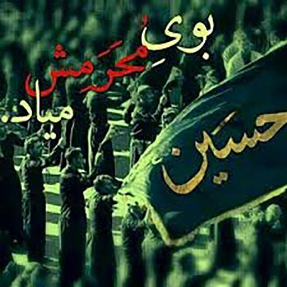 عکس پروفایل محرم نزدیک است + سلام بر محرم