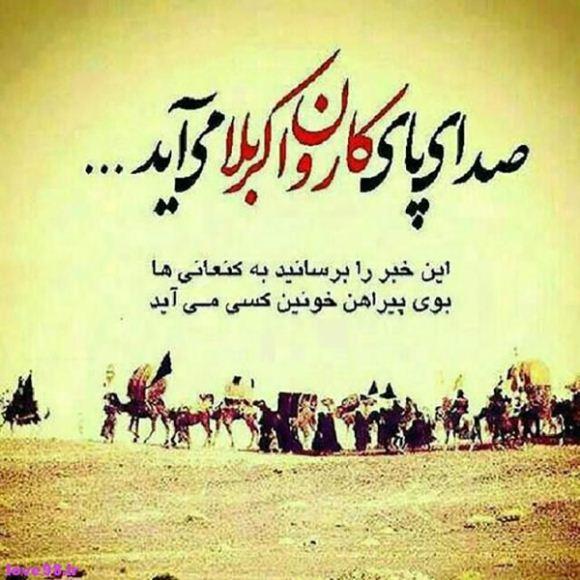 عکس پروفایل محرم نزدیک است | عکس نوشته سلام بر محرم
