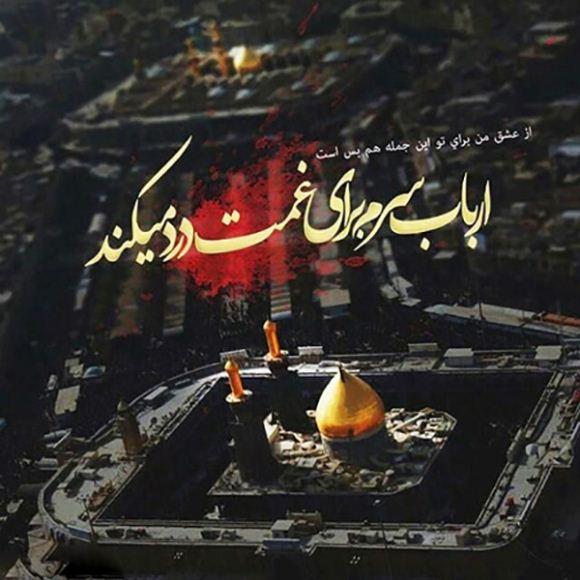 زیباترین عکس پروفایل محرم نزدیک است + سلام بر ماه محرم