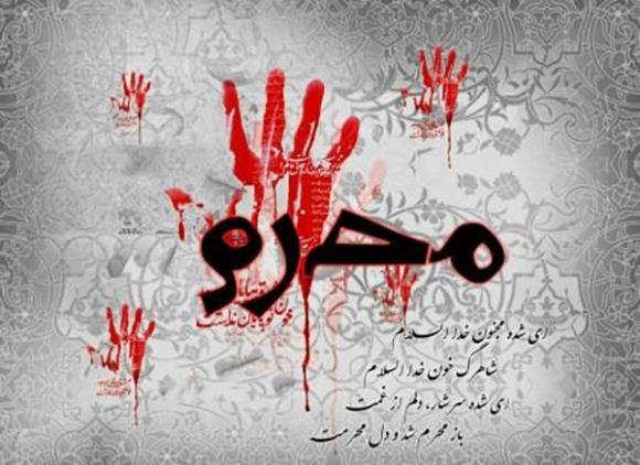 عکس سلام بر محرم برای پروفایل | محرم نزدیک است با خون