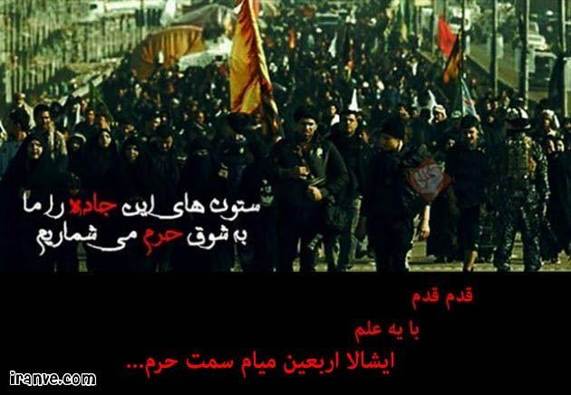 عکس نوشته پروفایل پیاده روی اربعین