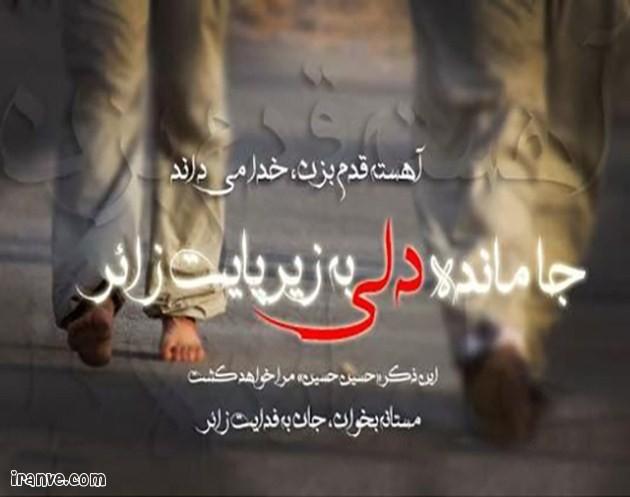 عکس پروفایل اربعین حسینی کربلا