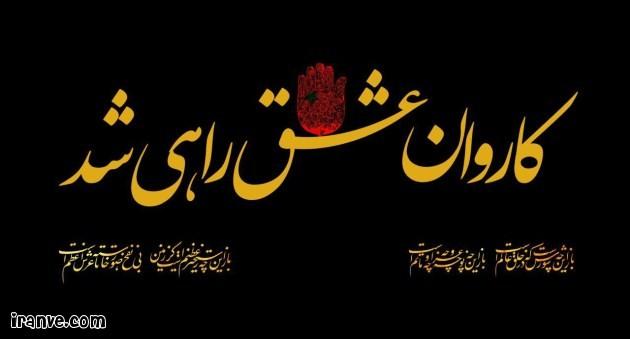 عکس پروفایل اربعین کربلا عازمم حلالم کنید