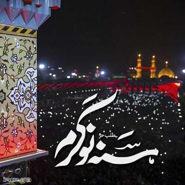 عکس پروفایل کربلا زائر امام حسین هستم