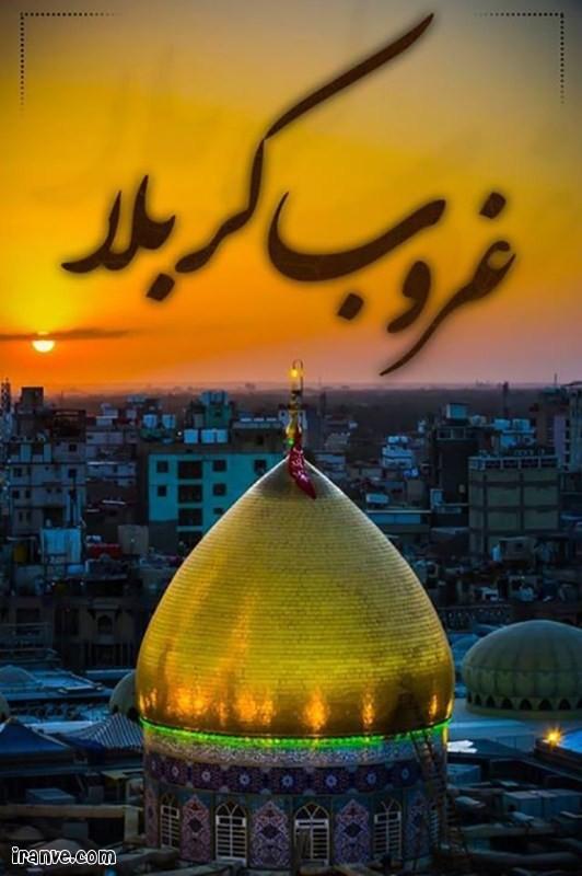 عکس پروفایل مسافر کربلا هستم حلالم کنید