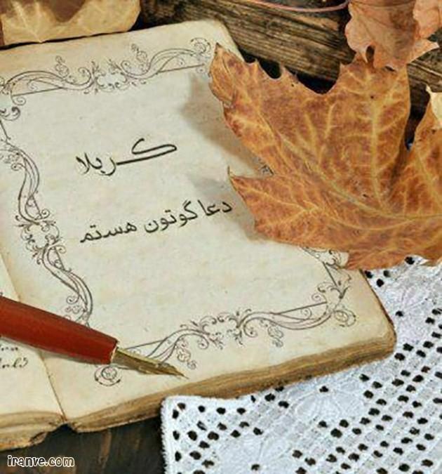 عکس نوشته کربلا برا پروفایل اربعین