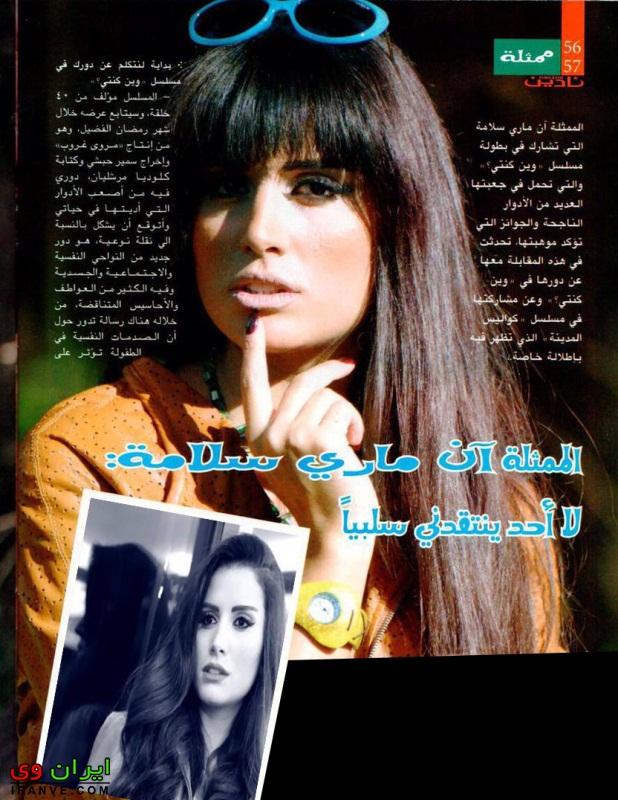عکس بازیگر لبنانی حوالی پاییز آن ماری سلامه