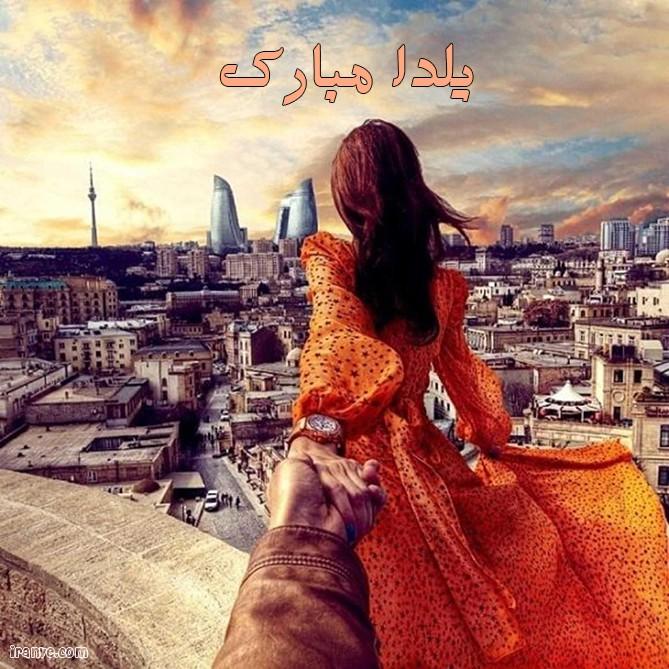 عکس عاشقانه تبریک شب یلدا با متن