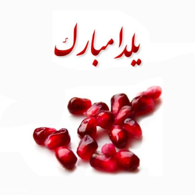عکس شب یلدا عاشقانه دخترانه واسه پروفایل