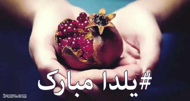 عکس نوشته شب یلدا برای پروفایل