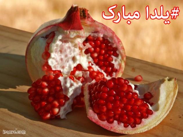 عکس های شب یلدا پروفایل دخترانه غمگین