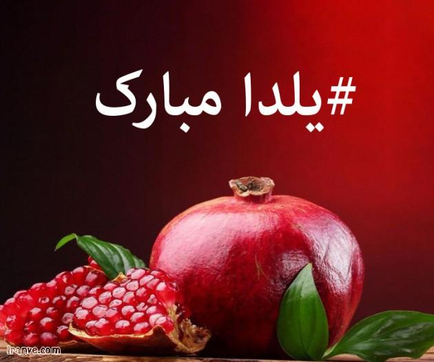 عکس پروفایل تبریک شب یلدا مبارک