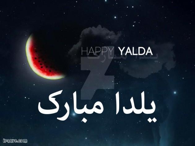 عکس پروفایل شب یلدا مذهبی