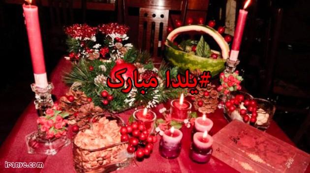 عکس پروفایل شب یلدا غمگین