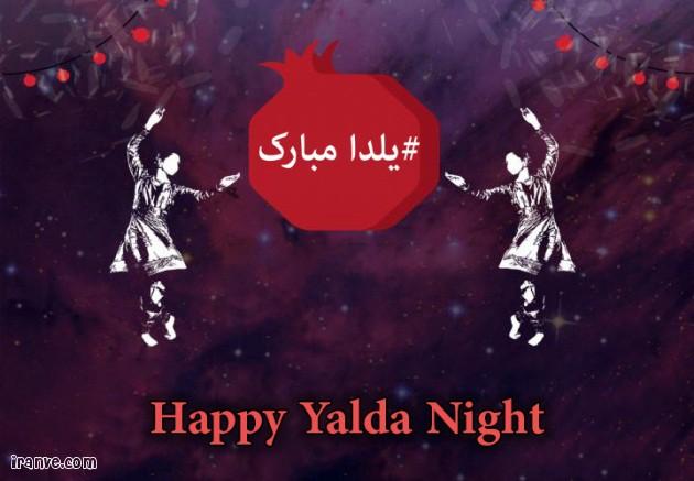 عکس پروفایل تبریک شب یلدا عاشقانه