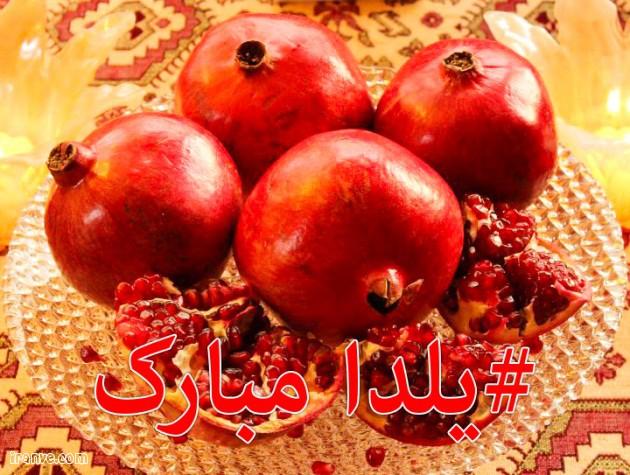 عکس پروفایل شب یلدا انار