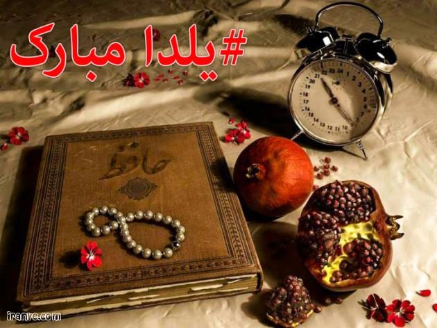 عکس تبریک شب یلدا عاشقانه دخترانه واسه پروفایل