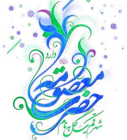 عکس حضرت زینب برای تبریک ولادت