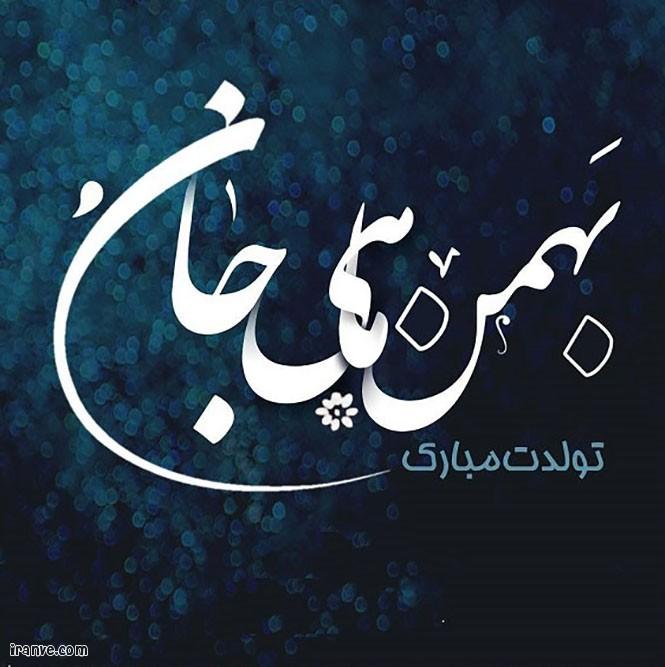 زاده بهمن تولدت مبارک