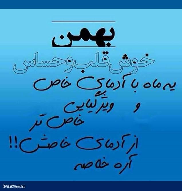 عکس بهمن ماهی برای پروفایل