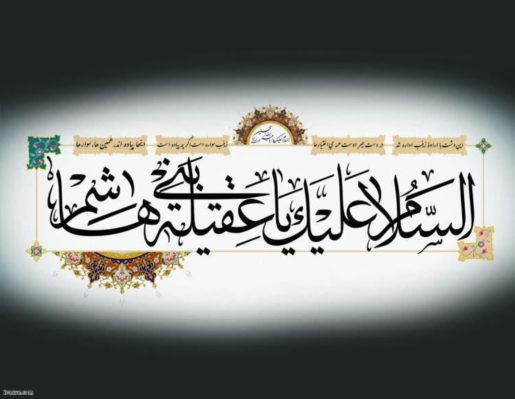 عکس نوشته پروفایل ولادت حضرت زینب
