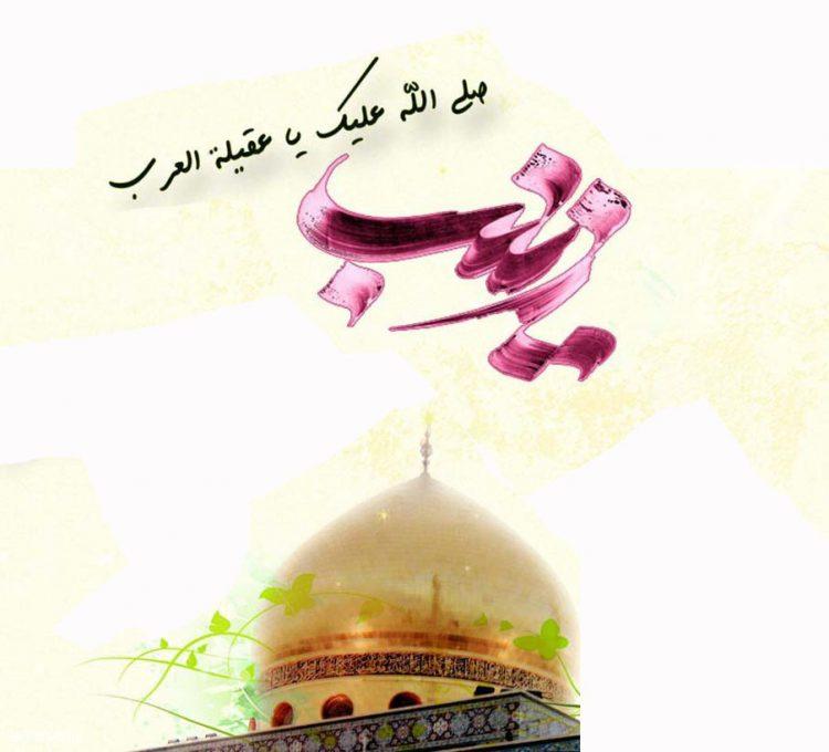 عکس پروفایل برای ولادت حضرت زینب