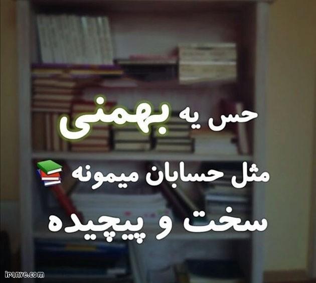 عکس تولد بهمن برا پروفایل