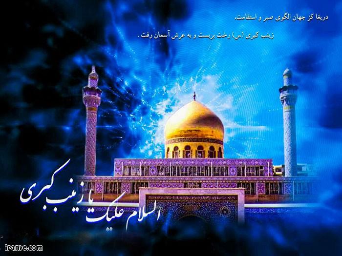 عکس پروفایل حرم حضرت زینب شب وفات