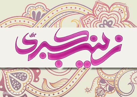 عکس پروفایل ویژه ولادت حضرت زینب برای تولد