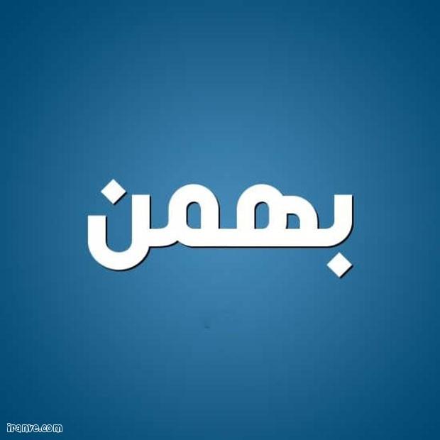 عکس پروفایل بهمنی ام