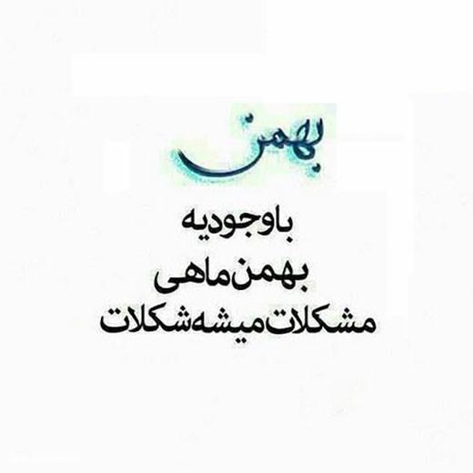 عکس نوشته تولد بهمن برای بهمنی ها