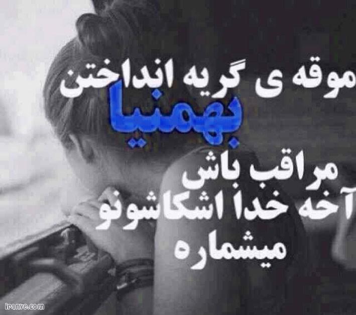 عکس پروفایل بهمن پسرونه